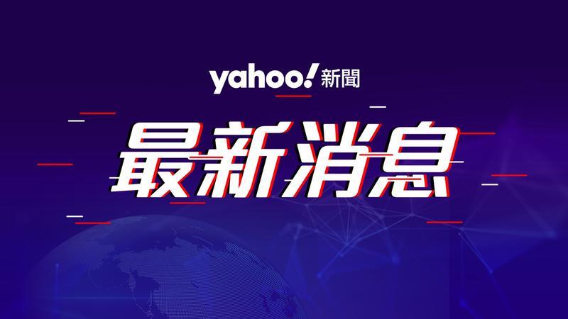 Yahoo奇摩新聞墊檔圖(最新消息)
