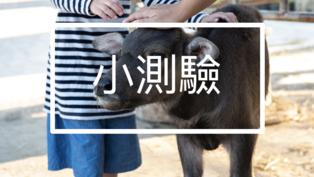「摸春牛」哪個部位會大富貴?為什麼農夫不吃牛呢