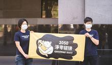 全球領袖氣候峰會登場 蔡英文為臺灣宣示2050淨零目標