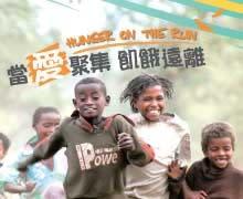 飢餓三十-搶救脆弱國家飢餓兒童