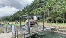 放大每一滴水資源能量!台電蘭陽電廠打造全國首座微水力發電測試平台