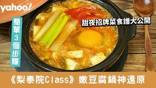 【豆腐食譜】《梨泰院Class》嫩豆腐鍋神還原!甜夜招牌菜食譜大公開