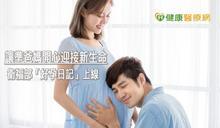 讓準爸媽開心迎接新生命 衛福部「好孕日記」上線