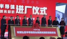 武漢弘芯還沒開始就結束?蘇州半導體公司高層:中國晶片技術落後美國20年