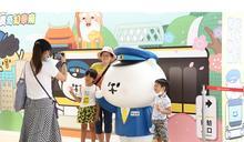 「熊站長Fun暑假」新北捷運推抽獎活動