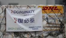 BNT疫苗8月過期 香港考慮捐出