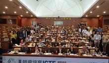 第8屆師資培育國際學術研討會 屏東大學登場