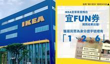 IKEA宜家家居推「宜Fun券」好有哏!國家級邊緣人「1、2、6」也可領,網友爆笑給讚