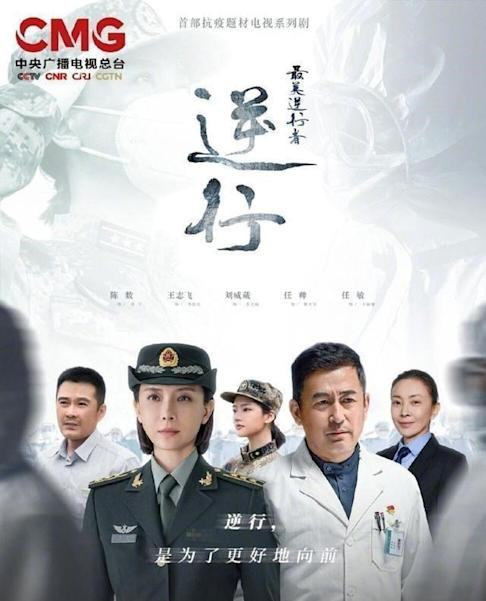 A poster advertising the drama Heroes in Harm's Way. Photo: Handout