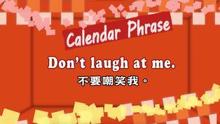 #每日一句 - Don't laugh at me. 不要嘲笑我
