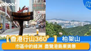 【行山路線】360度柏架山:市區中的綠洲 盡覽港島東美景