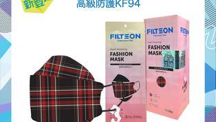 【屈臣氏】Filtson KF94口罩型格款式 限時63折(即日起至售完止)