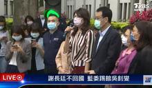 謝長廷拒回台 藍委赴外交部踢館「看到日本就矮一截」