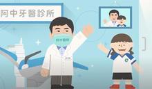 推廣兒童潔牙習慣 阿中部長為長庚牙線動畫片配音