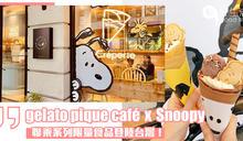 台灣gelato pique café與Snoopy聯乘系列,將史努比與查理布朗變成可麗餅!效果太可愛了~
