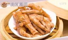 南乳鳳爪 Chicken feet with fermented red beancurd