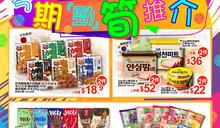 【759阿信屋】今期勁筍推介(07/09-20/09)