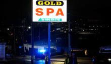 美國3間Spa爆連環槍擊 8死中6人是亞裔女性