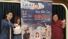 果陀劇場《生命中最美好的5分鐘》口碑爆棚 4/24-25臺南文化中心演出