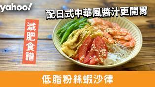 【減肥食譜】低脂粉絲蝦沙律 配日式中華風醬汁更開胃