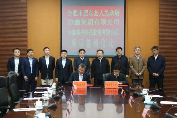2020年3月27日,協鑫集成與華東安徽省省會合肥下屬肥東縣政府簽署協議