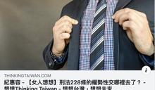 葉毓蘭》監察院不能廢 陳菊是否縱容失職?