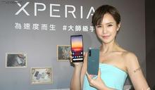 Xperia 1 II升級展新色 鏡湖綠即日限量預購