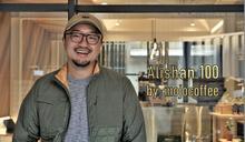 MOJO Coffee Scott 陳俞嘉:人與人之間的溫暖互動,是成就一間咖啡店的重要基石