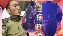 【《古惑仔》始祖】56歲鄭浩南內地登台變身型爆中佬