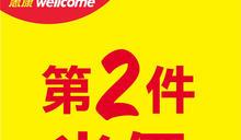 【惠康】第2件半價優惠(即日起至17/09)
