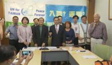 防疫獲國際肯定 民團推「台灣重返聯合國」