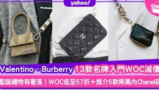 聖誕禮物2020|Valentino、Burberry減價低至57折!13款女朋友名牌入門WOC