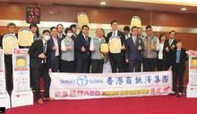 青年商會中華民國總會參議會桃竹苗區媒合香港商鈦澤集團公司台灣分公司再捐贈10台AED