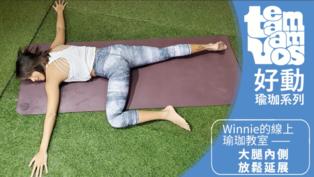 大腿內側放鬆延展 - Winnie的瑜珈教室 EP87
