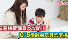 【Yahoo論壇/媽咪拜】玩具特賣購買5攻略!0-5學齡前玩具怎麼挑?