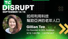 TechCrunch Disrupt 2020:如何利用科技幫助亞洲的老年人口