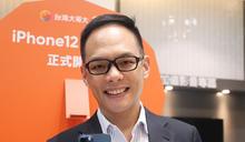 台灣大開賣iPhone 12 (圖)