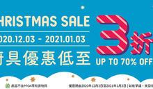 【美亞廚具】Christmas Sale 低至半3折(即日起至03/01/2021)