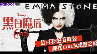 【迪士尼·黑白魔后(Cruella)】|| Emma Stone近百套絕美時裝 襯托Cruella成魔之路
