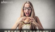 總是大食怪上身? 你吃錯食物啦!