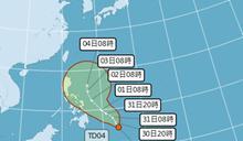 輕度颱風彩雲24小時內將生成 對台無直接影響