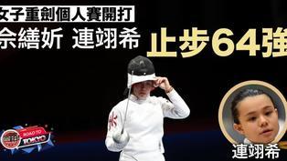 女重奧運新丁64強止步 連翊希:有點嬲自己