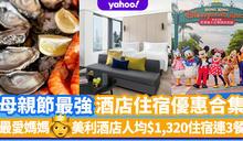 母親節酒店優惠2021|美利酒店人均$1,320住宿連早午晚3餐、迪士尼樂園酒店$1,495起