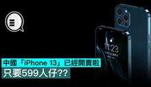 中國「iPhone 13」已經開賣啦,只要599人仔??