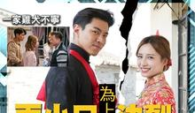 《香港愛情故事》劇透慎入 龔嘉欣羅天宇「分居」?