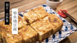 無痛減肥料理:免油炸日式柴魚豆腐