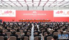 高調南巡 習近平赴會.慶深圳特區40周年
