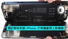 預計明年的新 iPhone 才有機會用上熱導板