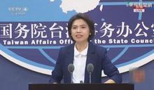 中國優先施打疫苗對象 國台辦:包括台灣同胞