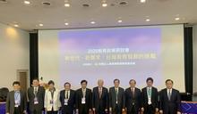 臺灣教育發展研討會 學者籲培育人才厚植國家競爭力